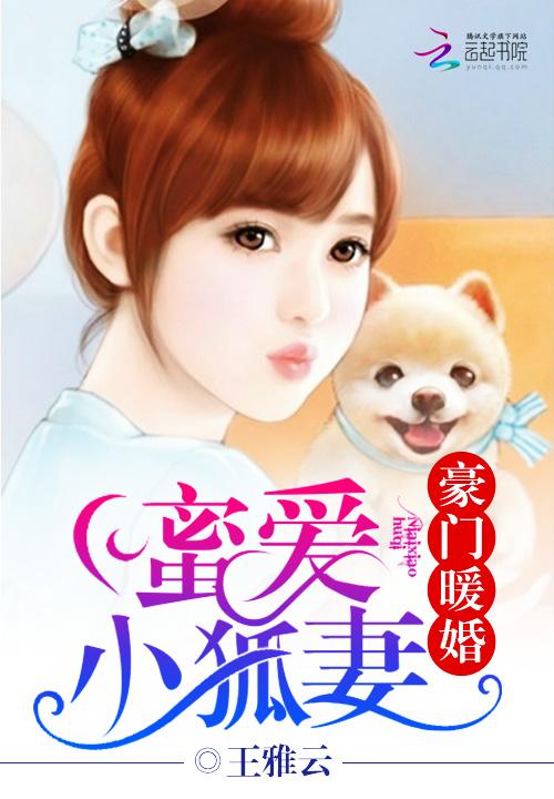 豪门暖婚:蜜爱小狐妻