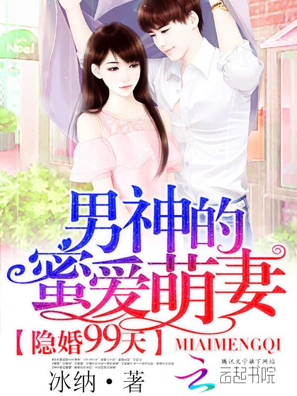 隱婚99天:男神的蜜愛萌妻