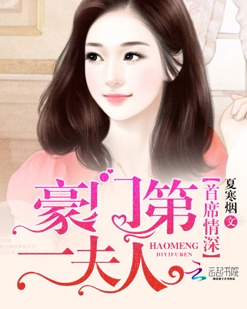 【首席情深:豪门第一夫人在线阅读大结局】主角叶韩枫