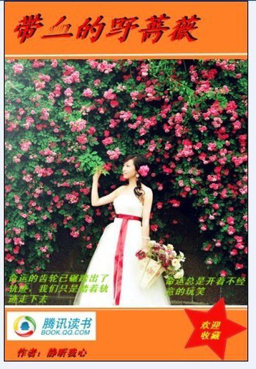 重生:带血野蔷薇
