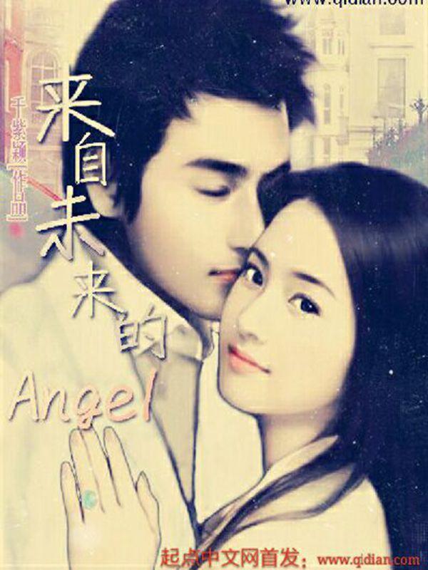 【来自未来的Angel完结版免费试读免费阅读】主角林青远林博士