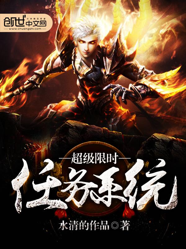 《超级限时任务系统》主角郭修仙免费试读全文试读