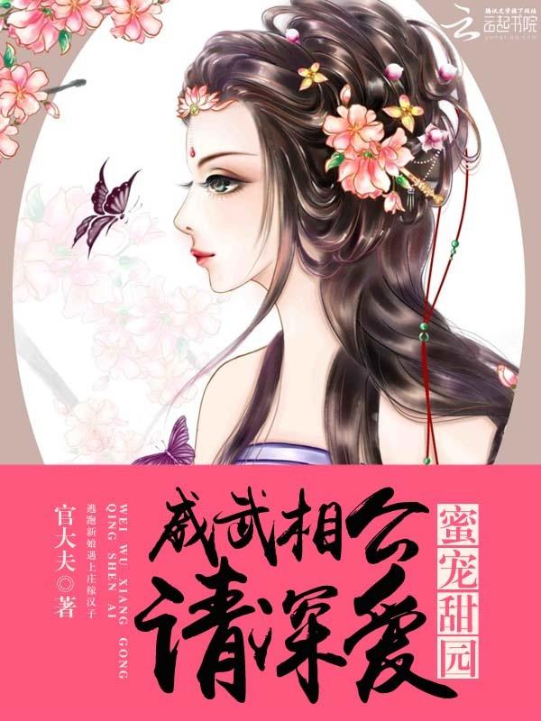 《蜜宠甜园:威武相公请深爱》(主角谢季谢季才)精彩章节小说全文阅读