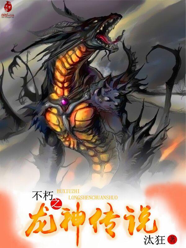 不朽之龙神传说