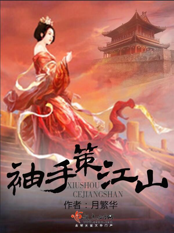 女主穿越清朝的小说