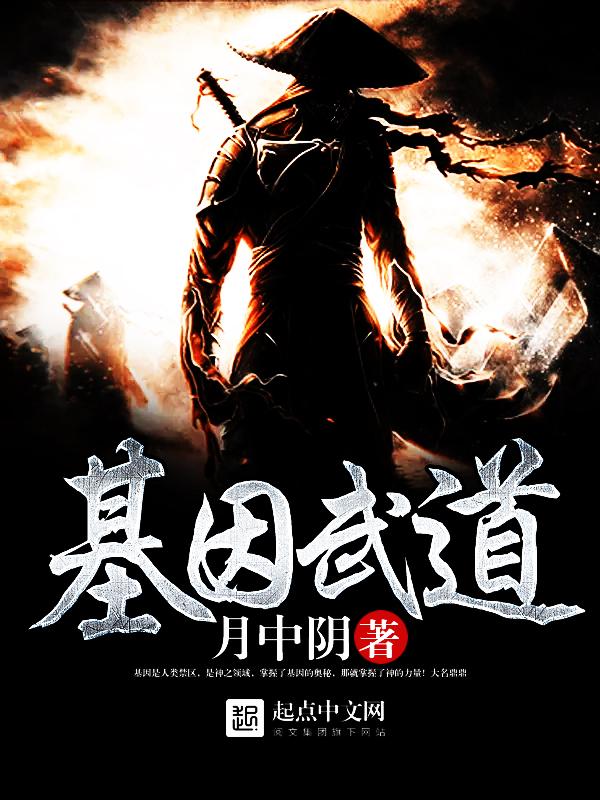 《基因武道》主角林峰武道精彩章节在线阅读完本