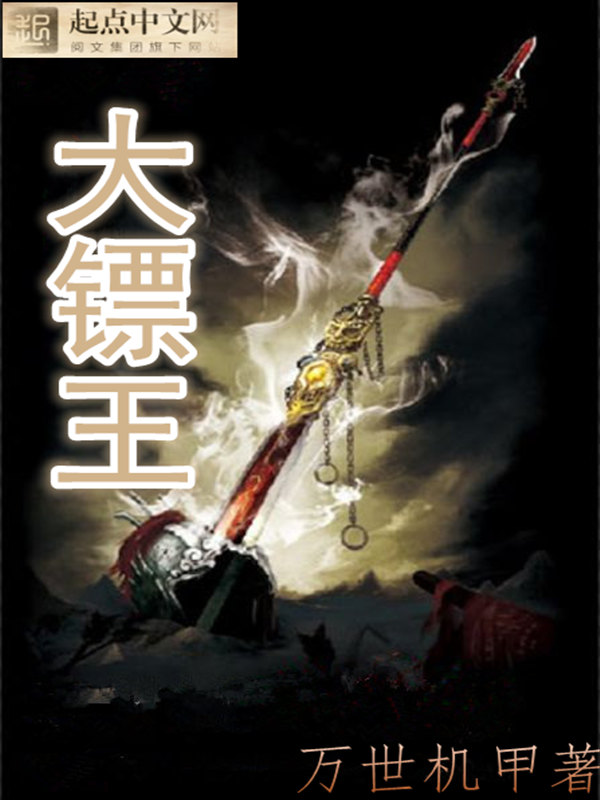 《大镖王》主角老九楚寄风章节列表小说完结版