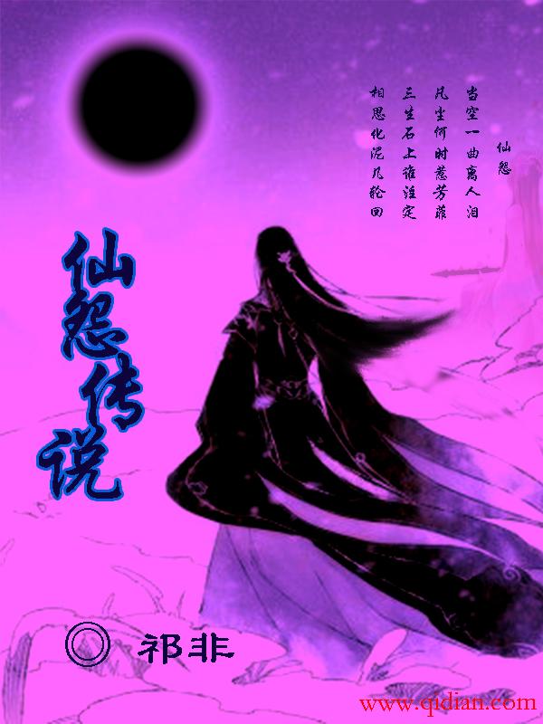 《仙怨传说》主角赵宫章节列表在线阅读