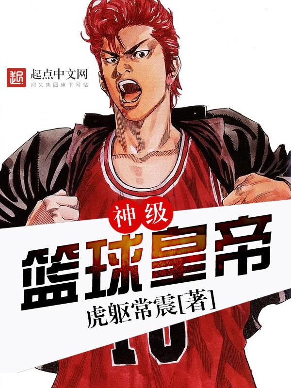 神级篮球皇帝