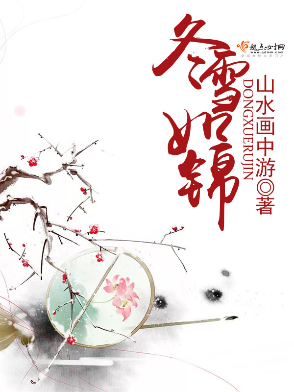 【冬雪如锦在线阅读全文试读】主角李氏顾邦正