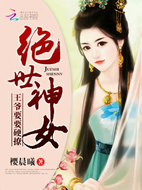 好看的女主叫玖玖的小说