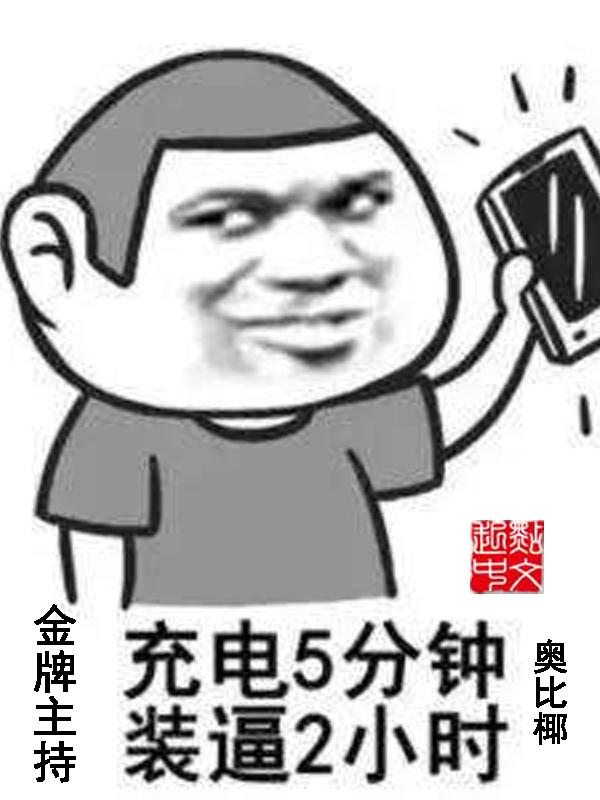 金牌主持主角汪谦谢谢免费阅读全文阅读