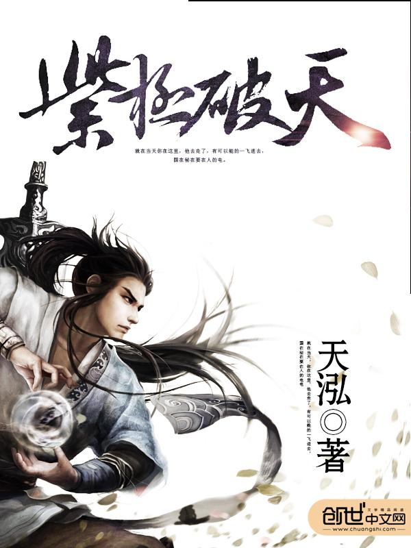 《紫极破天》主角祖宗凌空精彩章节在线阅读