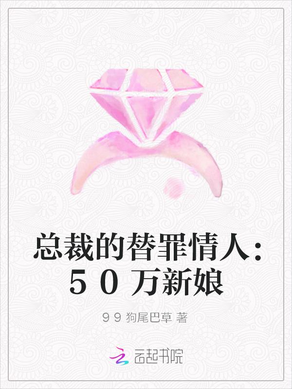 总裁的替罪情人:50万新娘