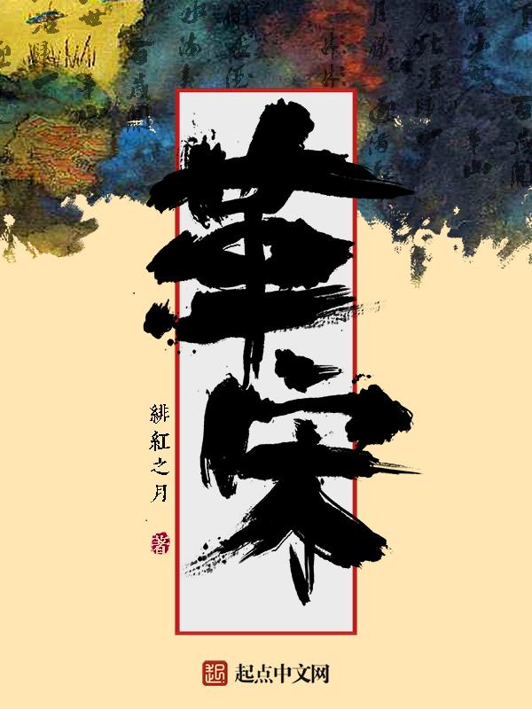《革宋》主角大官人赵嘉仁精彩试读章节列表全文试读