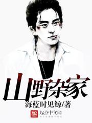 【山野杂家无弹窗精彩章节全文试读】主角李长青