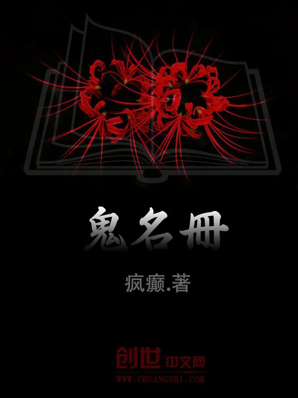 【鬼名冊免费阅读章节目录完结版】主角姜典玄夜