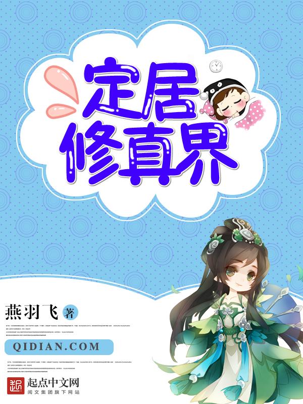 好看的女主角是姓王的小说