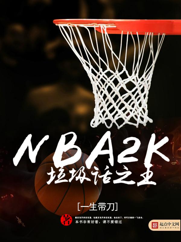 NBA2K垃圾话之王