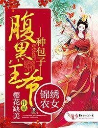 锦绣农女:腹黑王爷种包子