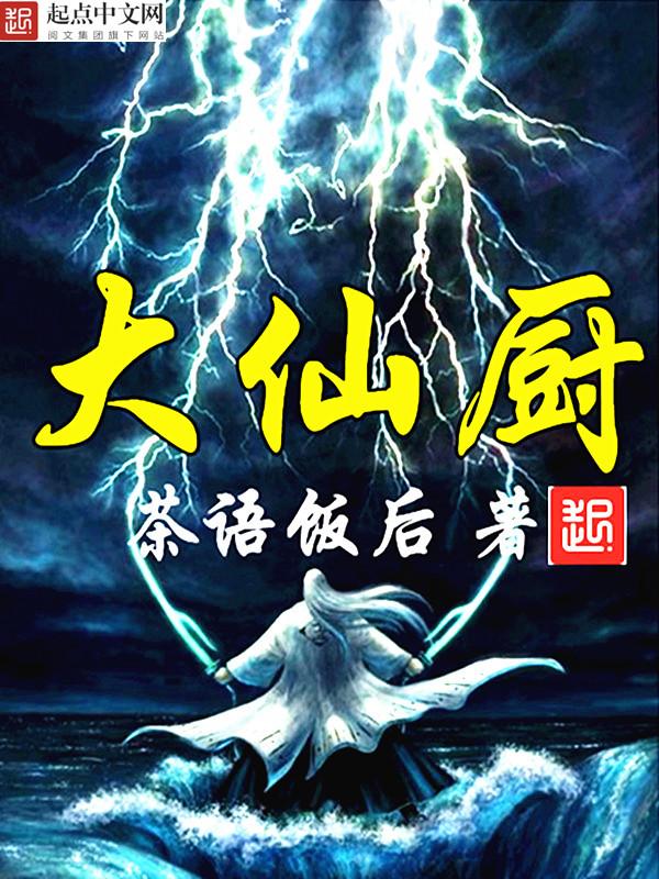 大仙厨(主角林天张小福)完本免费阅读