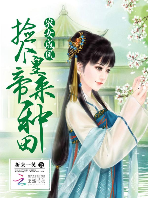 农女成凤:捡个皇帝来种田
