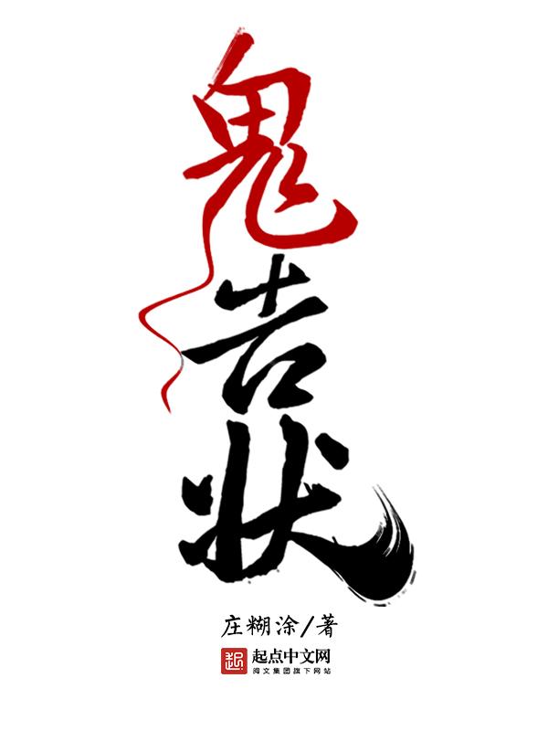白望春小说