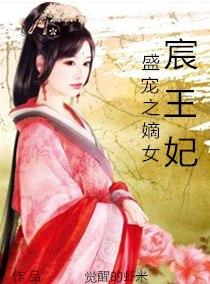 盛宠之嫡女宸王妃