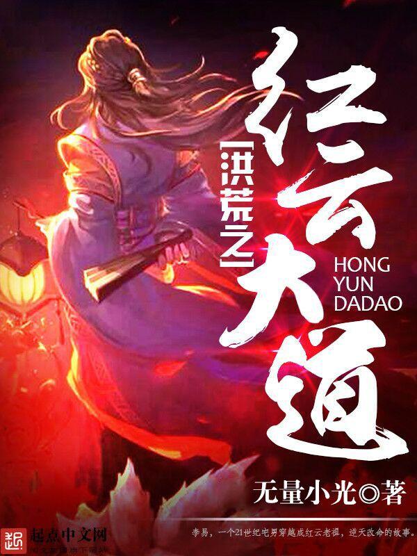 《洪荒之红云大道》主角红云李易精彩试读完整版