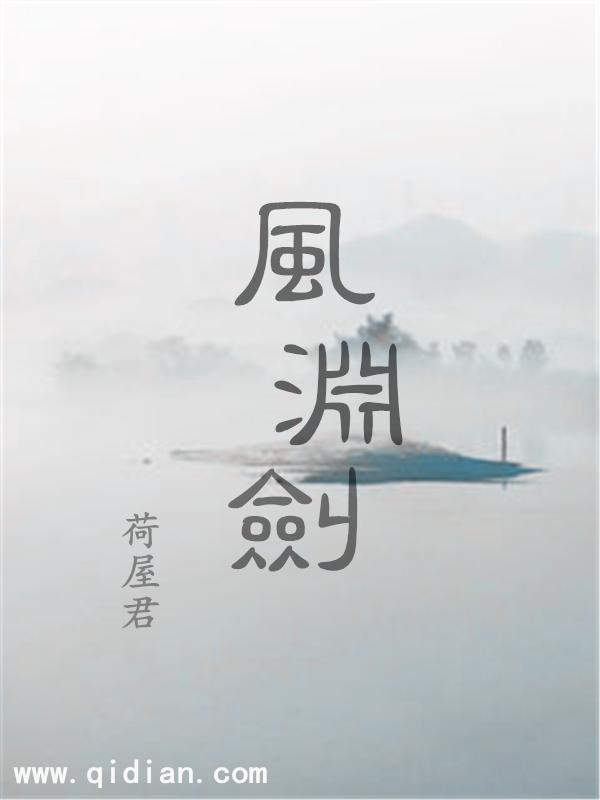《风渊剑》主角和尚小妞在线试读完结版