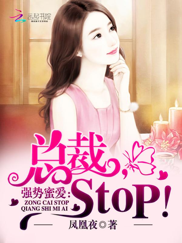 强势蜜爱:总裁,stop!
