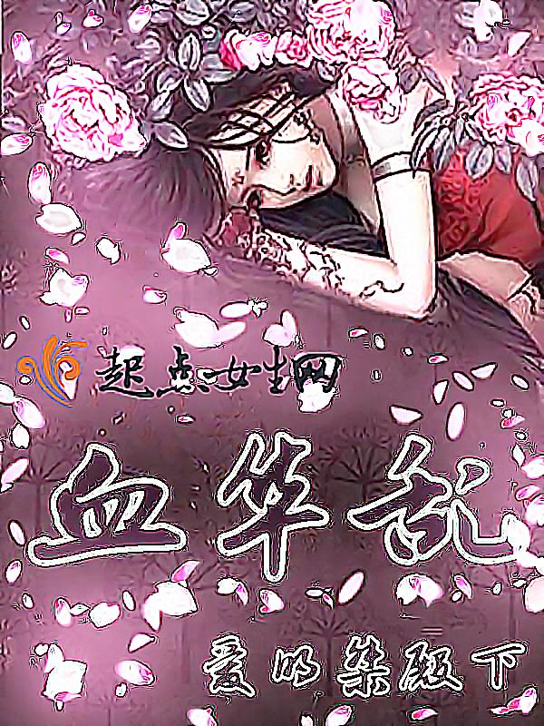 春潮急小说