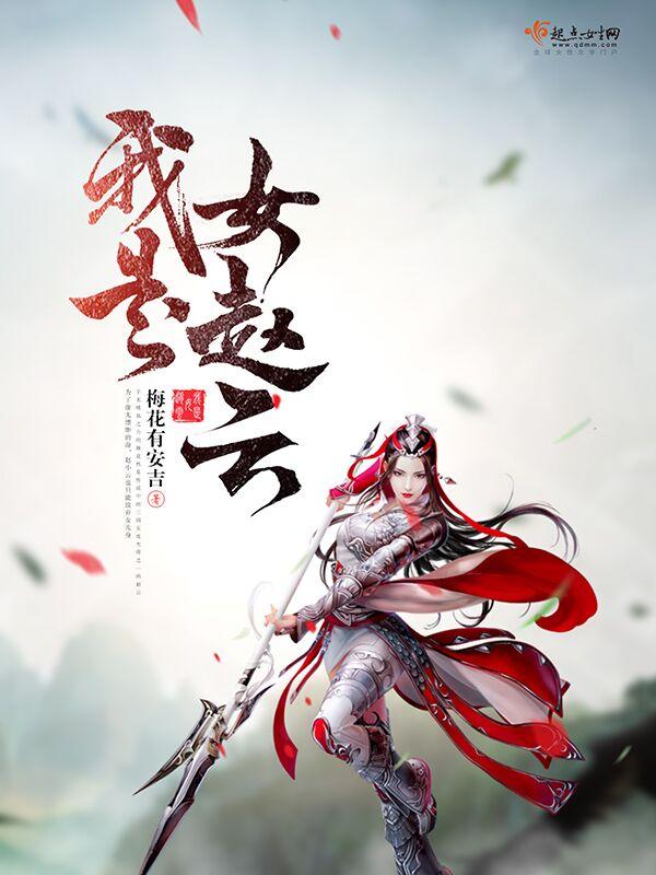 我是女赵云