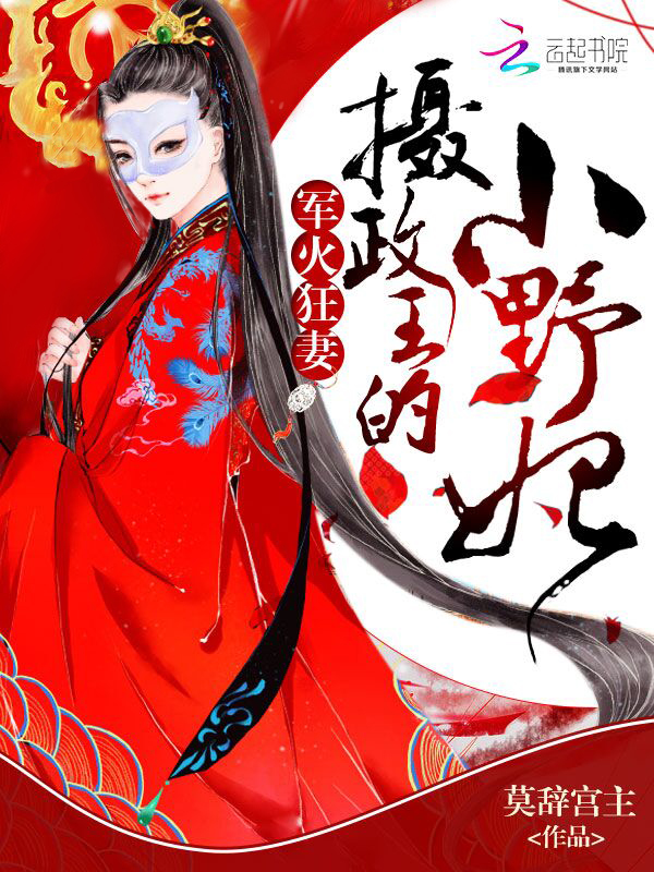 军火狂妻:摄政王的小野妃