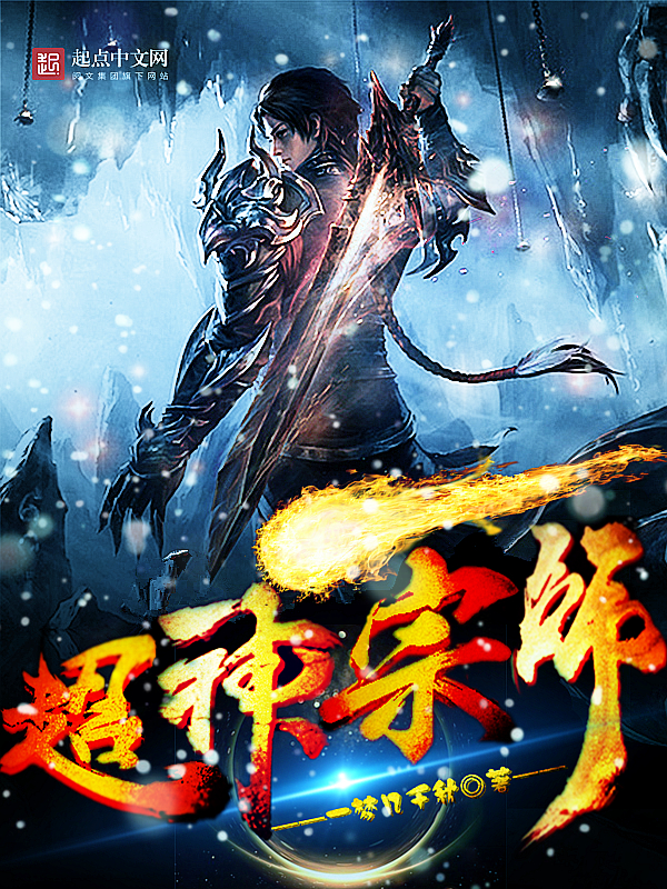 【超神宗师全文试读全文阅读】主角林风武道
