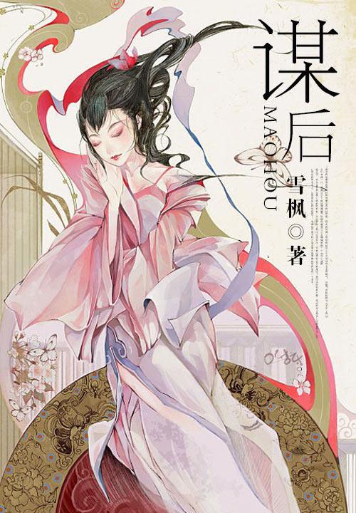 《谋后》主角叶饶小姐免费阅读无弹窗