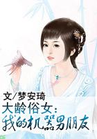 【大龄俗女:我的机器男朋友完整版在线试读】主角康刘