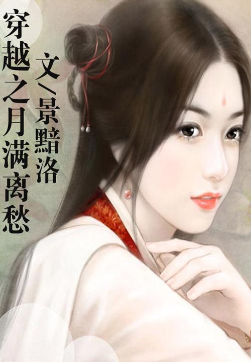 智娘的小说
