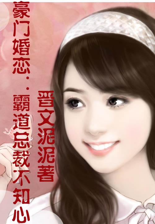 豪门婚恋:霸道总裁不知心