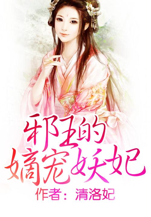 《邪王的嫡宠妖妃》(主角小姐凌姿涵)无弹窗免费阅读