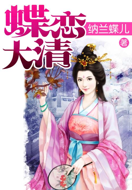 蝶恋大清(主角武林武功)完整版免费阅读