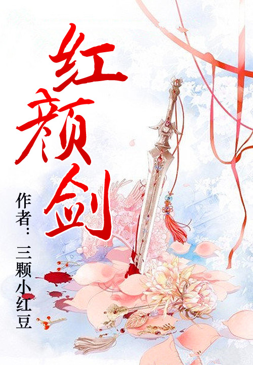 《红颜剑》主角萧红红颜章节目录章节列表