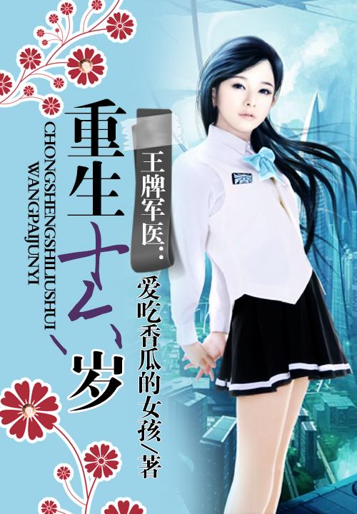 好看的腐女中文小说