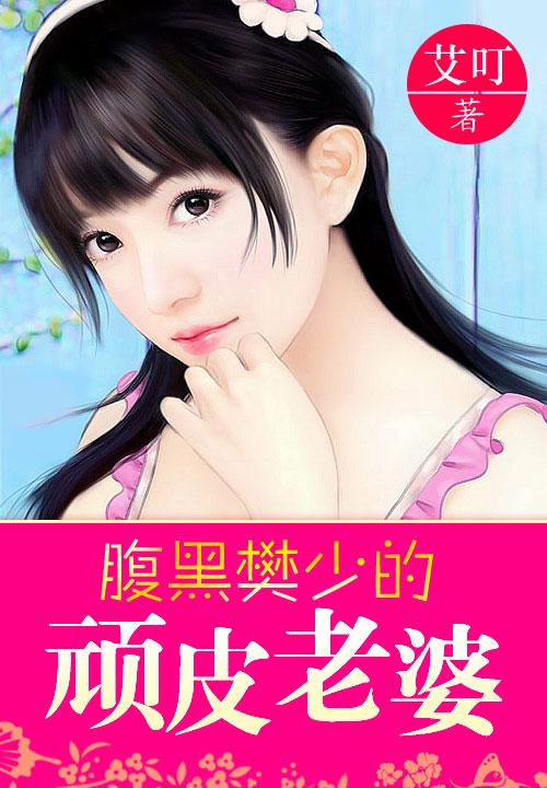腹黑樊少的顽皮老婆章节目录完结版小说 李樊完整版精彩阅读