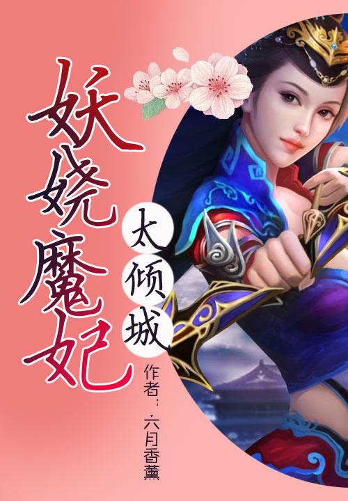 妖娆魔妃太倾城