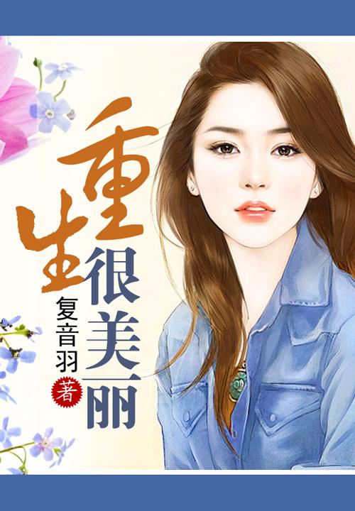 《重生很美丽》主角芷韵爸爸妈妈无弹窗章节列表
