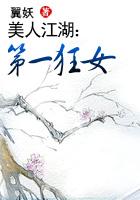 美人江湖:第一狂女