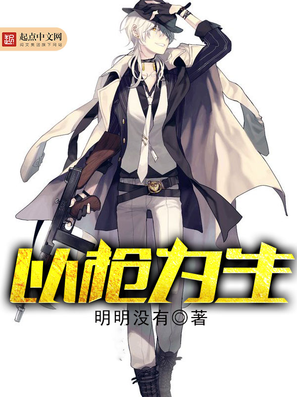 《以枪为生》主角白发老江完整版章节目录