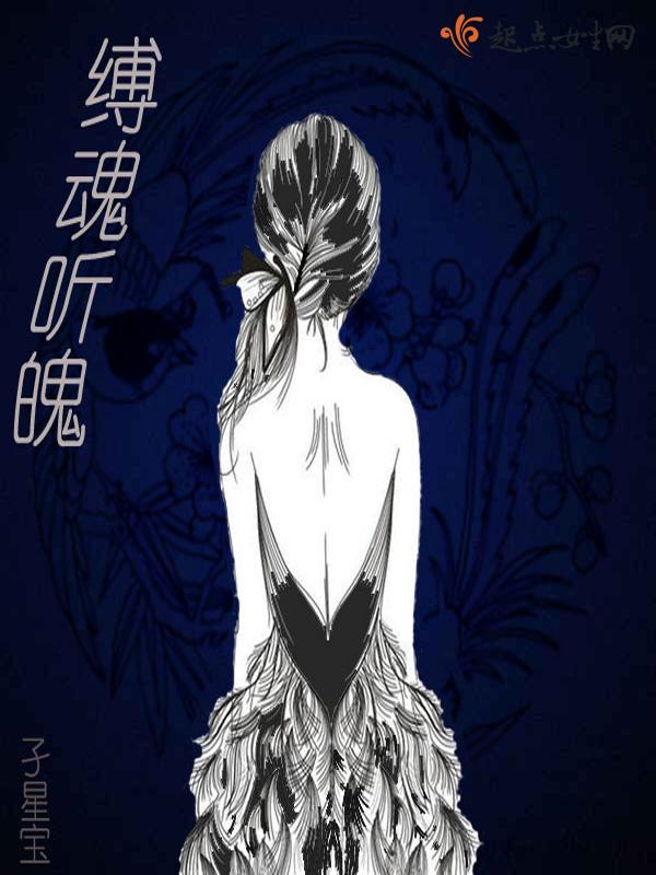 《缚魂听魄》主角小希唐希在线试读在线阅读精彩阅读