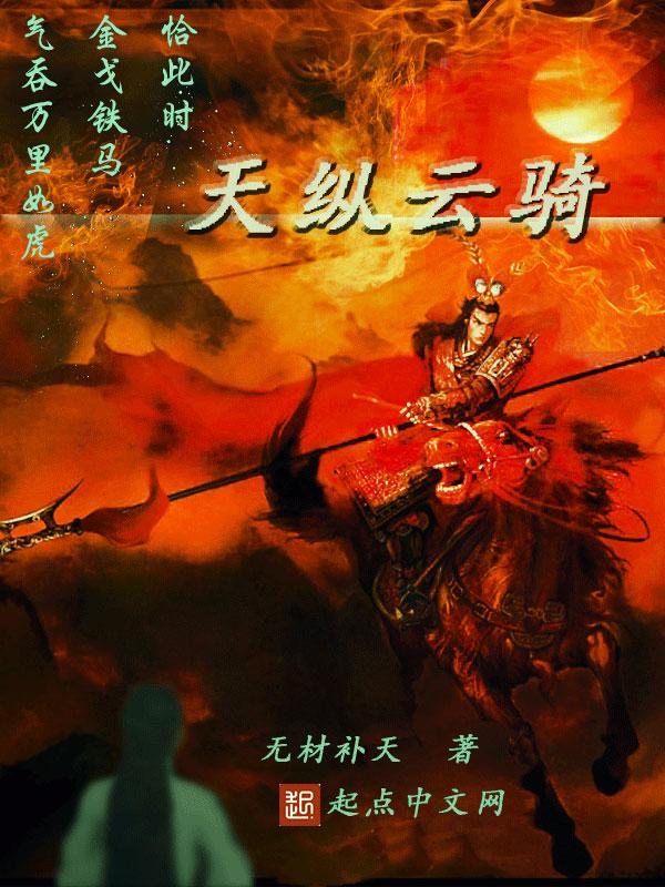 《天纵云骑》主角龙骑军胡狼章节目录完结版